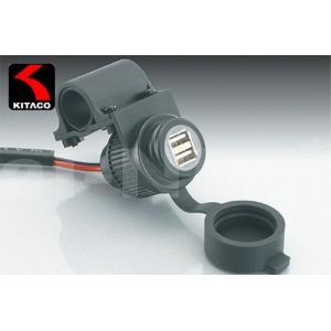 KITACO/キタコ USB電源 2ポートタイプ(757-1000000)防水 USBチャージャー|horidashi