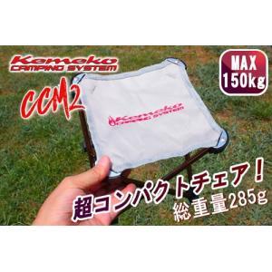 Kemeko/ケメコ ウルトラマイクロチェアー CCM2(KMX-CCM2BRZ) コンパクトチェア トレッキングチェア ポータブルチェア 登山 キャンプ|horidashi