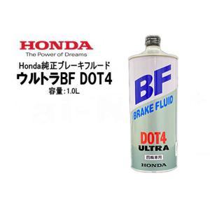 | 商品詳細 メーカー:HONDA/ホンダ 商品名:ウルトラBF DOT4 規格:BF4(DOT4)...