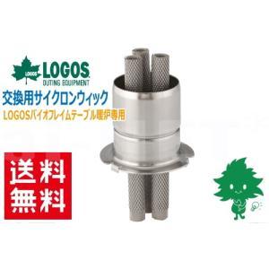   商品詳細 商品名:サイクロンウィック メーカー:LOGOS/ロゴス 品番:74101010 JA...