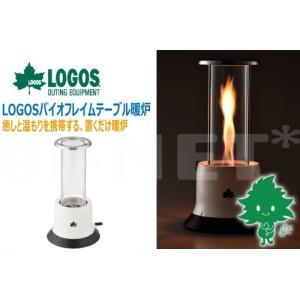 送料無料 LOGOS/ロゴス (LOGOSバイオフレイム)テーブル暖炉(74100000)お部屋で暖炉(インテリア 癒し ヒーリング 小型暖炉)|horidashi