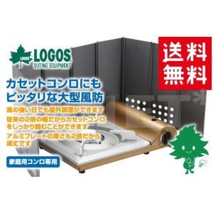 送料無料 LOGOS/ロゴス 風防deカセットコンロ 84704001 カセットコンロ用(風防 ウインドシールド 風よけ)バーベキュー お花見 フィッシング|horidashi
