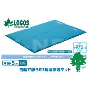 送料無料 LOGOS/ロゴス (超厚)セルフインフレートマット・DUO/デュオ(72884140)インフレータブル(自動膨張マット 敷布団)(キャンプ アウトドア 車中泊)|horidashi