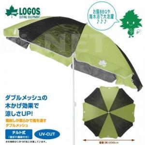 LOGOS/ロゴス 木かげパラソル200 69600058 パラソル  雨よけ 日よけ サンシェード キャンプ用品 アウトドア バーベキュー 海水浴 ガーデニング|horidashi