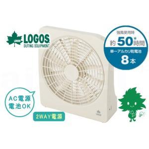 送料無料 LOGOS/ロゴス 2電源・どこでも扇風機(AC・電池)2WAY電源(81336702)(アウトドア キャンプ バーベキュー 海水浴 車内用) horidashi