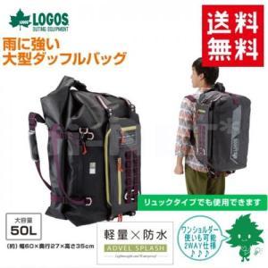 送料無料 LOGOS/ロゴス ADVEL SPLASH デュラブルバッグ50(88200094)バッグパック(防水バッグ ターポリン 止水チャック ウォータープルーフバッグ ツーリング)|horidashi