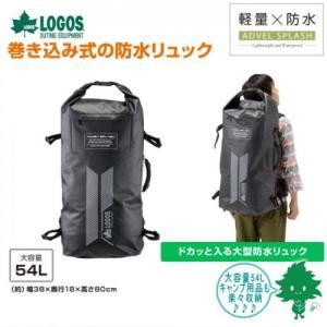 送料無料 LOGOS/ロゴス ADVEL SPLASH ビッグダッフルリュック54(88200134)バッグパック(防水バッグ ターポリン 止水チャック ウォータープルーフバッグ)|horidashi