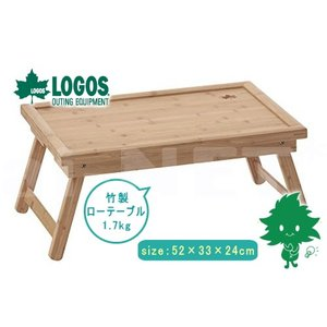 LOGOS/ロゴス Bamboo 膳テーブル5033 73180023 ファニチャー テーブル 自然香る竹材・バンブー キャンプ アウトドア ソロツーリング コンパクトテーブル horidashi