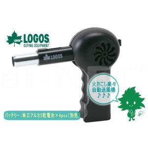 在庫有 LOGOS/ロゴス BBQガンブロー 81336501 バーベキュー エアブロー 自動送風機...