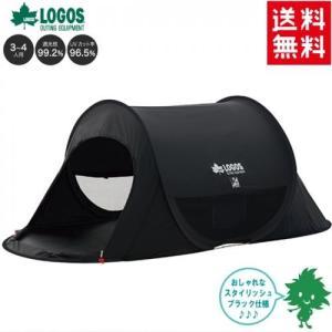 ポップアップテント 送料無料 LOGOS/ロゴス Black UV ポップフルシェルター-AG 71809022 ポップアップシェルター 雨よけ 日よけ サンシェード|horidashi
