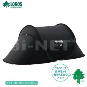 ポップアップテント 送料無料 LOGOS/ロゴス Black UV ポップフルシェルター-AG 71809022 ポップアップシェルター 雨よけ 日よけ サンシェード|horidashi|02