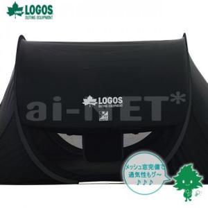 ポップアップテント 送料無料 LOGOS/ロゴス Black UV ポップフルシェルター-AG 71809022 ポップアップシェルター 雨よけ 日よけ サンシェード|horidashi|03