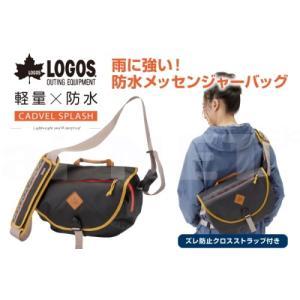 送料無料 LOGOS/ロゴス CADVEL SPLASH メッセンジャー(88200055)ショルダーバッグ(防水バッグ ターポリン 止水チャック)|horidashi