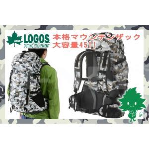 送料無料 LOGOS/ロゴス CADVEL-Design45(カモフラ)カモフラージュ柄(88250156)リュックサック(ハイキング 遠足 デイキャンプ)|horidashi