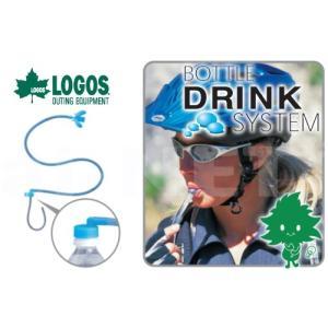 LOGOS/ロゴス ドリンキングシステム 81440310 キャンプ アウトドア トレッキング BBQ フィッシング 水分補給 ハイドレーションシステム 給水システム|horidashi