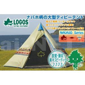 7月入荷 送料無料 LOGOS/ロゴス Tepee ナバホ400 71806500 ツーリングテント 2人用 3人用 モノポール型テント ティピ 三角テント ツーリングキャンプ|アイネット PayPayモール店