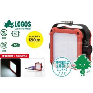 送料無料 LOGOS/ロゴス パワーストックランタン2000 74176025 省エネ LEDランタン 充電式ランタン 野電 アウトドア キャンプ フィッシング モバイルバッテリー horidashi