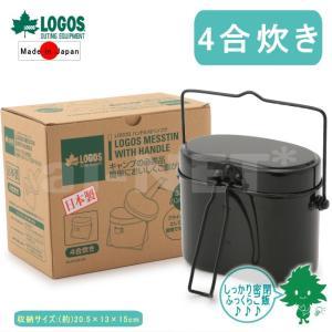 LOGOS/ロゴス ハンドル付ハンゴウ 81234100 登山 アウトドア クッキング キャンプ クッカー 調理器具 バーべキュー用品 飯盒|horidashi