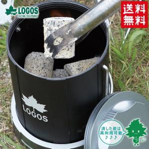 在庫有 送料無料 LOGOS/ロゴス ポータブル火消し壷 81063128 BBQ 炭消火 炭保管 ...