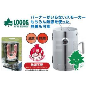 在庫有 送料無料 LOGOS/ロゴス LOGOSの森林 スモークタワー 81066000 本格 燻製...