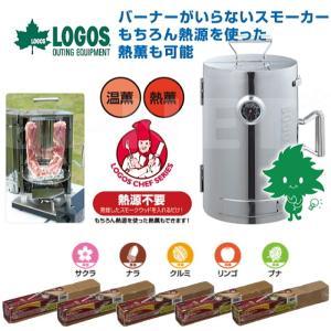 送料無料 LOGOSの森林 スモークタワー スターターセット 選べるスモークウッド付き 81066000 本格 燻製機 スモーカー 燻製器 燻製調理 キャンプ LOGOS/ロゴス|horidashi