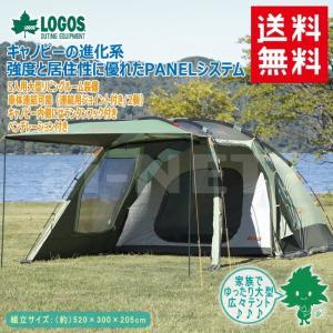 送料無料 LOGOS/ロゴス neos PANELスクリーンドゥーブル XL 71805010 ドーム型テント カーサイドタープ シェルター 一体型 大型テント 5人用|horidashi