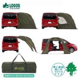 送料無料 LOGOS/ロゴス neos ALカーサイドオーニング-AI 71805055 カーサイドタープ カーサイドリビング カーサイドシェルター 雨よけ 日よけ キャンプ用品|horidashi