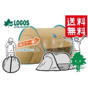 送料無料 LOGOS/ロゴス neos ポップフルシェルター 71809015 ポップアップテント ワンタッチテント ポップアップシェルター サンシェード|horidashi