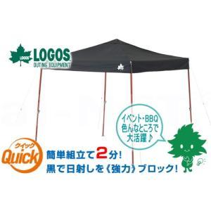 LOGOS/ロゴス QセットBlackタープ 220 71661014 黒 ブラック タープテント ワンタッチタープ ワンタッチテント 簡単設営 簡単撤収 雨よけ 日よけ horidashi