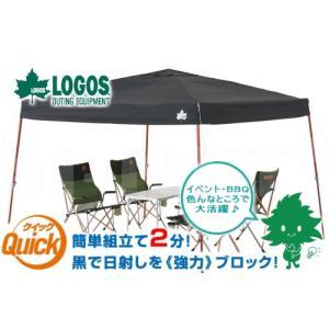 ワンタッチテント 送料無料 LOGOS/ロゴス QセットBlackタープ 270 71661013 タープテント ワンタッチタープ 簡単設営 簡単撤収 雨よけ 日よけ|horidashi