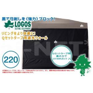 LOGOS/ 【71662009】 【送料無料】 アクセサリ ロゴス メンテナンス Qセット木かげメッシュサイドウォール 250 【Qセットタープ250用サイドウォール】
