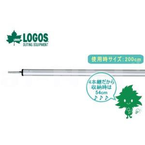 | 商品詳細 商品名:アルミポール200cm メーカー:LOGOS/ロゴス 品番:71902000 ...
