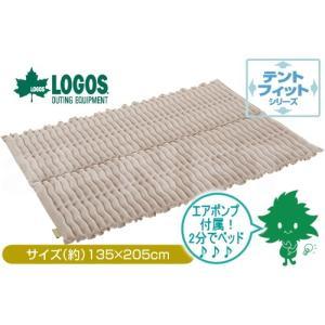 送料無料 LOGOS/ロゴス エアウェーブマット・DUO ポンプ付き ダブル 二人用 72882040 エアーベッド エアーマット エアマット 簡易ベッド キャンプ アウトドア horidashi