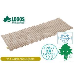 送料無料 LOGOS/ロゴス エアウェーブマット・SOLO ポンプ付き シングル 72882030 エアーベッド エアーマット エアマット キャンプ アウトドア|horidashi
