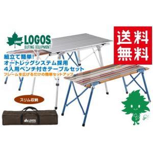 送料無料 LOGOS/ロゴス オートレッグベンチテーブルセット4 ストライプ 73188001 ファニチャー テーブル(テーブル イス ベンチシート コンパクト収納)|horidashi