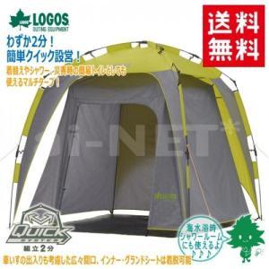 送料無料 LOGOS/ロゴス クイックどこでもターププラス 220-L(71457622)ワンタッチテント(簡易トイレ シャワールーム タープテント シェルター) キャンプ horidashi