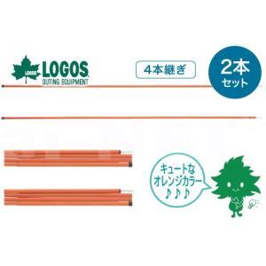 LOGOS/ロゴス スタンダードキャノピーポール180(2本セット)(オレンジ)(70902008)アクセサリ メンテナンス(テント・タープ用 追加ポール)|horidashi