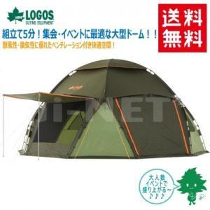 送料無料 LOGOS/ロゴス スペースベース デカゴン-AG 71459008 ドーム型テント 特大テント 大型テント シェルター 大型リビング ワンタッチテント 簡単設営 horidashi