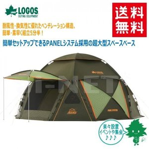 送料無料 LOGOS/ロゴス スペースベース デカゴンコスモス-AG 71459007 ドーム型テント 大型テント シェルター リビング テント ワンタッチテント 大型 horidashi