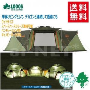送料無料 LOGOS/ロゴス スペースベース ドックスクリーン-N 71459010 大型リビング シェルター ワンタッチテント 簡単設営 キャンプ|horidashi