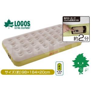 | 商品詳細 商品名:どこでもオートベッド100 メーカー:LOGOS/ロゴス 品番:7385300...