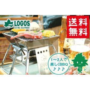 在庫有 送料無料 LOGOS/ロゴス ピラミッドグリル・コンパクト 81063112 焚き火台 調理...