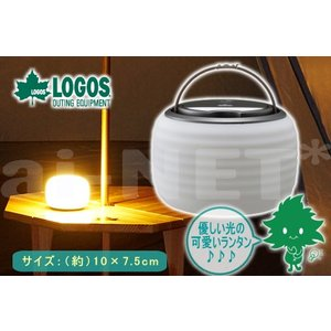 LOGOS/ロゴス フルコンソフトランタン LEDランタン 74176003 野電 アウトドア キャ...