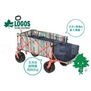 8月中旬入荷 送料無料 LOGOS/ロゴス 丸洗い長いモノOKキャリー(ブルーストライプ)(84720714)(ハンディキャリー キャリアカート キャリーカート 台車) horidashi