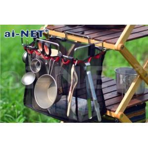 aiNET製 メッシュバッグ付きテーブルラック 63277 キャンプ ファニチャー テーブルアクセサリー テーブルウエア収納ラック|horidashi