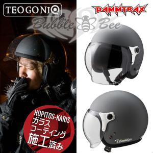 ジェットヘルメット バブルビー サフェースグレー マットグレー シールド付 メンズ レディース ジェットヘルメット スモールジェット TEOGONIA&DAMMTRAX|horidashi