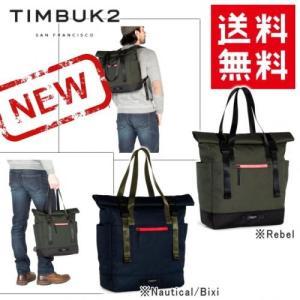 送料無料 TIMBUK2/ティンバック2 Forge Tote フォージトート 2WAYバッグ 50735401 50736426 メンズ レディース(トートバッグ リュックサック バック)|horidashi