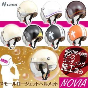 40%オフ セール特価 送料無料 リード工業 NOVIA/ノービア バブルシールド付 スモールロー レディース ジェットヘルメット フリー(55〜57cm未満)|horidashi