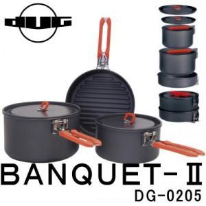 送料無料 DUG/ダグ (DG-0205)BANQUET-2 大鍋 小鍋 フライパン(キャンプ アウトドア フィッシング 登山 トレッキング ケトル クッカー 調理器具)|horidashi