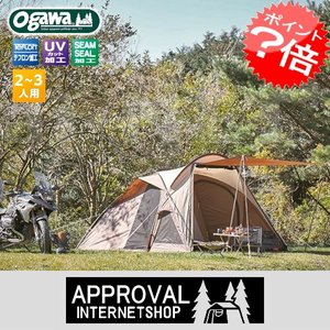 4月上旬入荷 送料無料 キャンパルジャパン Vigas/ヴィガス ロッジドーム型テント ツーリングテント OGAWA CAMPAL (小川テント オガワテント)(2664)|horidashi